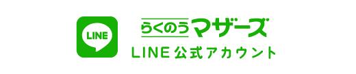 らくのうマザーズ公式LINEアカウント