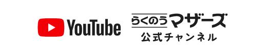 らくのうマザーズ公式YouTube