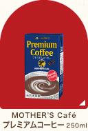 MOTHER'S Café プレミアムコーヒー 250ml