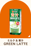 グリーンスムージー(ミルク&青汁)