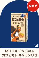 MOTHER'S Café カフェ・オ・レ キャラメリゼ 250ml