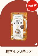 熊本ほうじ茶ラテ