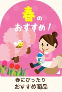 春のおすすめ!