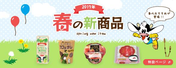 2017年 春の新商品