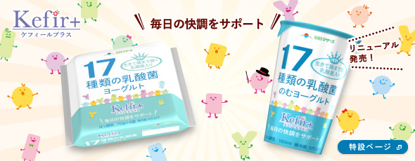 17種類の乳酸菌ヨーグルト