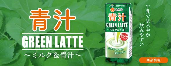 グリーンラテ(ミルク&青汁)