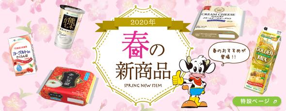 2020年春の新商品