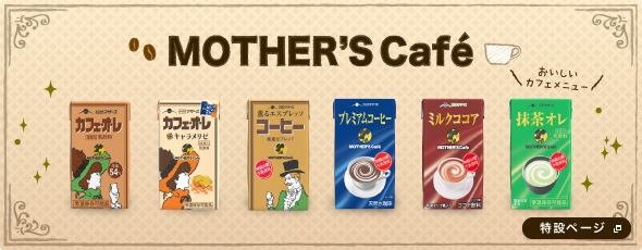 MOTHER'S cafe