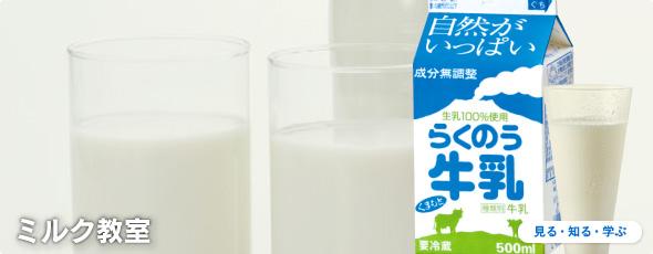 ミルク教室