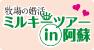 ミルキーツアー in 阿蘇